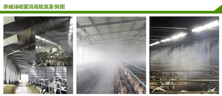 养殖场喷雾消毒除臭案例