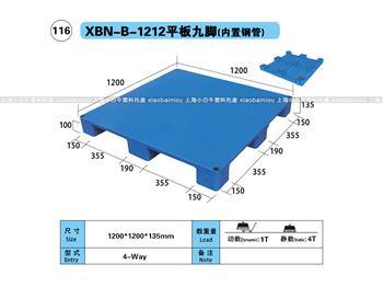 厂家供应1212平板九脚塑料托盘小白牛托盘