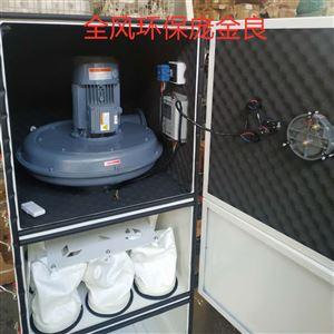 18321191675JC-4000 粉尘收集布袋集尘机