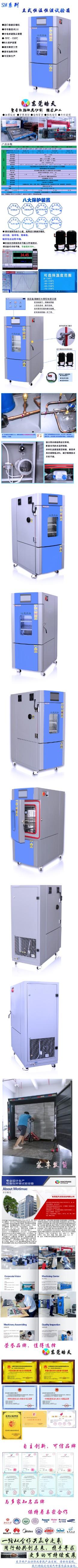 80L立式恒温恒湿试验箱061501 (1).jpg