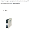 Martens MU500系列温度变送器 希而科